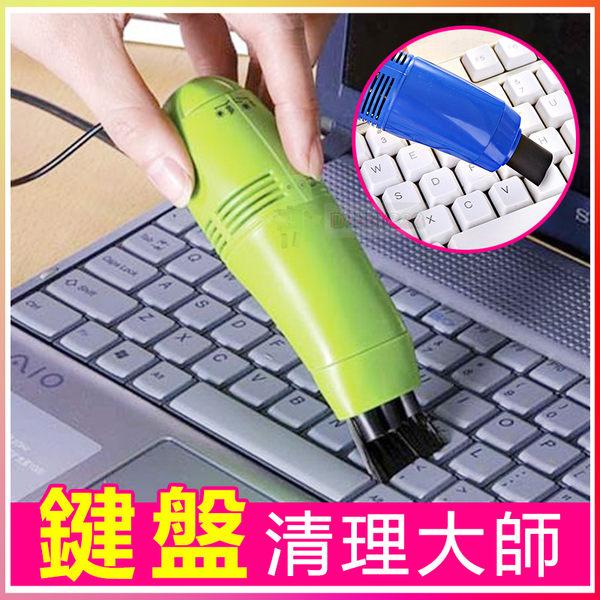 下殺 迷你 桌面 鍵盤 吸塵器 掃地機 除塵機 吸塵機 掃地機器人清潔機 清掃機
