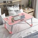 電腦桌 床上筆記型電腦桌可折疊懶人小桌子臥室簡約坐地學生宿舍學習書桌 【618特惠】