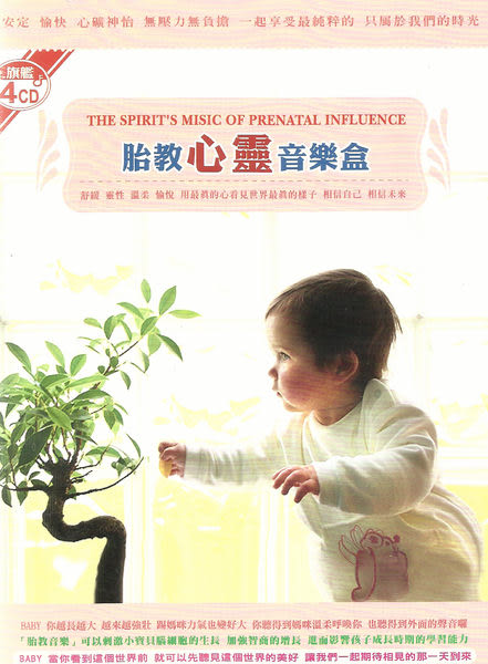 胎教心靈音樂盒 CD 4片裝 (音樂影片購)