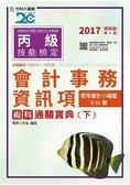 丙級會計事務(資訊項)術科通關寶典(下)使用會計小福星3.06版 2017年版