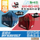 凡購買DYNAVOLT藍騎士7號電池以上,贈DYNAVOLT藍騎士限量口罩【台灣製】