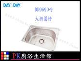 ?PK廚浴生活館 實體店面?DAY&DAY 日日 不鏽鋼廚房 DD0690-9 大橢圓槽