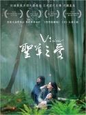 【停看聽音響唱片】【DVD】聖草之愛