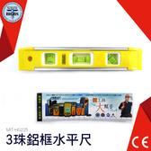 HG225 水平尺高精度平水尺磁性水平尺迷你水平尺家用裝修平衡尺利器