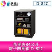 分期零利率 防潮家84公升電子防潮箱 D-82C