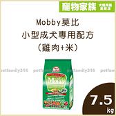 寵物家族-Mobby 莫比 小型成犬專用配方(雞肉+米)7.5kg