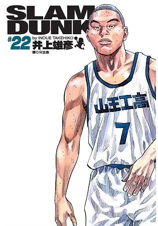 灌籃高手(完全版)22