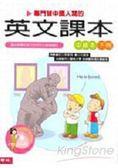專門替中國人寫的英文課本中級本(下)