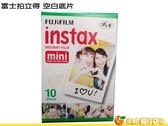 送透明袋10張 富士 Fujifilm Instax mini 10張 拍立得底片 空白底片 適用於 mini 8 9 70 50 90 SP2 mini LINK