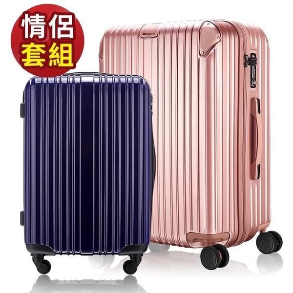 奧莉薇閣 1+1情侶兩件套組 箱見恨晚 24吋+瘋狂旅行 20吋 行李箱