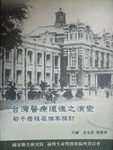 【書寶二手書T3/大學理工醫_DLQ】台灣醫療道德之演變_余玉眉,蔡篤堅主編