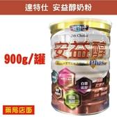 達特仕 安益醇奶粉900g(買7送1) 元氣健康館