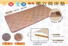 【南洋風休閒傢俱】【床墊】系列- 3.5尺(105CM)三折獨立筒床墊 冬夏兩用床墊 780-1