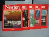 【書寶二手書T4/雜誌期刊_XCC】牛頓_70~78期間_共5本合售_模擬東京大地震等
