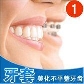 牙套 成人隱形牙套齙牙糾正整牙美化不平整牙齒保持器 夜間磨牙防磨牙 萬聖節