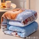 兒童嬰兒毛毯雙層加厚寶寶蓋毯新生兒小毯子秋冬季空調珊瑚絨被子 NMS蘿莉新品