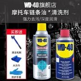 除鏽劑 摩托車鏈條油潤滑油油封鏈條清洗劑保養套裝潤滑劑鏈條蠟