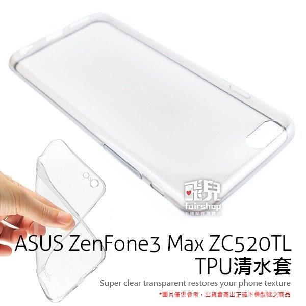 【妃凡】ASUS ZenFone3 Max 清水套 軟殼 保護殼 保護套 手機殼 手機套 TPU 透明 520TL(C)