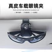 車載眼鏡夾多功能車用墨鏡支架眼睛盒創意汽車遮陽板收納夾子 快速出貨