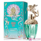 ANNA SUI安娜蘇 童話美人魚淡香水 Fantasia Mermaid(75ml)-國際航空版【美麗購】