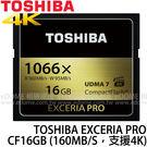 TOSHIBA 東芝 CF 16GB 160MB/S 1066X 高速記憶卡 (免運 富基公司貨) 16G CF-016GSR8A