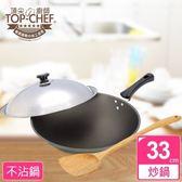 【頂尖廚師 】鈦合金頂級中華33公分不沾炒鍋 附木鏟
