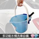 洗車水桶 堅固耐用 多功能水桶 洗車更便利 [JX絜鑫]