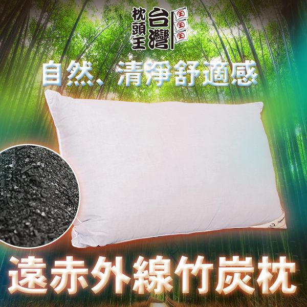 《台灣枕頭王》(二入)遠紅外線竹炭枕 奈米竹炭紗纖維 抗菌除臭吸濕 純棉表布 台灣製 好眠枕頭