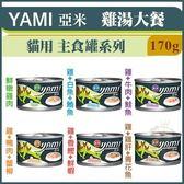 *WANG*【12罐組】YAMI亞米《雞湯大餐貓用主食罐頭系列》170g/罐 貓適用