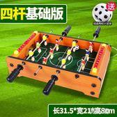 兒童玩具益智兒童玩具 3-6周歲智力男童桌球男孩桌上足球9 FR3333『男人範』