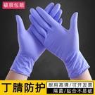 加厚pvc一次性手套藍色丁腈膠皮乳膠耐用白橡膠防水手術檢查家務 夢幻小鎮