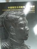 【書寶二手書T9/收藏_XCB】中國嘉德2010秋季拍賣會_中國雕塑系列專場京津雕塑_2010/11/23