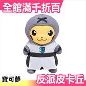 【小福部屋】日本 反派皮卡丘 (等離子隊) 口袋妖怪 中心原創 寶可夢 神奇寶貝 pokemon【新品上架】
