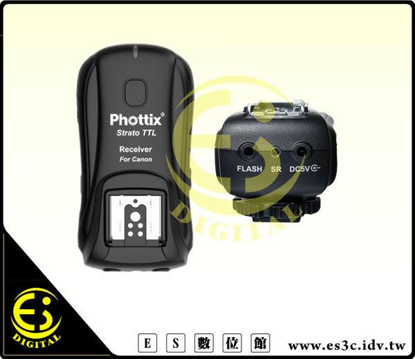 ES數位 Phottix Strato TTL RX 2.4GHZ 無線 閃燈 接收器 Canon 專用 離機閃 高速同步 1/8000秒