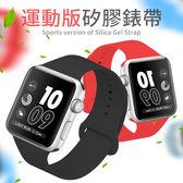 Apple Watch 1 2 3 通用 手錶錶帶 矽膠錶帶 錶帶 運動款 蘋果錶帶 時尚 柔軟 38MM 42MM