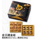 勝蒜在握 金賞禮盒/蒜6+精9(蒜精65mlX6+蒜粒200g)