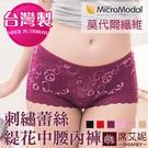 女性 MIT舒適 中腰內褲 莫代爾纖維 台灣製造 No.253-席艾妮SHIANEY