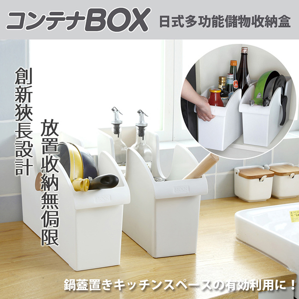 【FL生活+】日式多功能儲物收納盒(FL-082)滾輪設計~鍋具~餐具~調味料~雜物~櫥櫃放置~縫隙櫃~玩具
