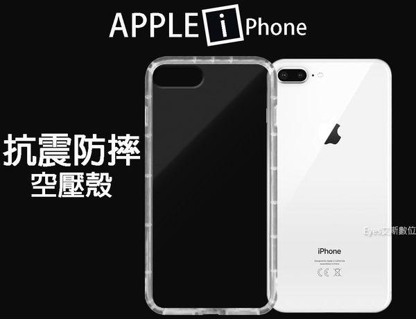 【正品氣墊空壓殼】for 蘋果 iphone X XS xr Max 皮套空壓殼手機套手機殼耐撞背殼背蓋透明殼