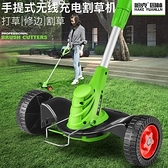 割草機 家用電動割草機打草機小型多功能除草機插電草坪機鋰電充電剪草機T