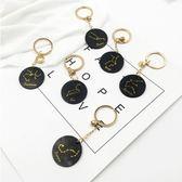 真皮十二星座汽車鑰匙圈手工制作創意鑰匙圈配件情侶掛件禮   初見居家
