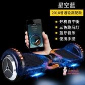 電動車 智慧電動自平衡車成年小孩成人兒童8-12雙輪兩輪學生男女代步T