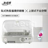 豬頭電器(^OO^) - 友情牌 不鏽鋼碗架熱風循環烘碗機【PF-2031】