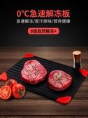解凍板急速化凍肉化冰板砧板廚房神器家用牛排海鮮食物快速解凍盤