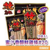 燒肉工房-蜜汁鮮雞條#20(2 袋入)200g/狗零食【寶羅寵品】