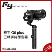 Feiyu 飛宇 G6 plus 運動相機/手機/微單 多用途三軸手持穩定器 穩定器 公司貨 (不包含圖中相機)
