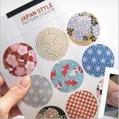 日式 傳統 印花 和風系 多用 貼紙 (9小枚入) 封口貼 裝飾