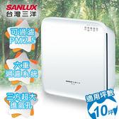 【SANLUX台灣三洋】10坪用空氣清淨機   ABC-M7