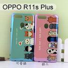 貓咪系列藍光保護殼 OPPO R11s Plus (6.43吋)