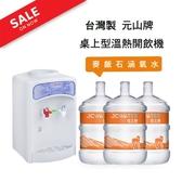 桶裝式桌上溫熱飲水機+20桶麥飯石涵氧水(20公升)